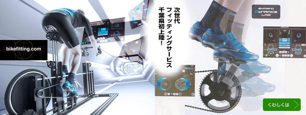 次世代フィッティングシステム千葉県初上陸!