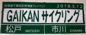 「GAIKAN サイクリング 参加賞」の画像検索結果